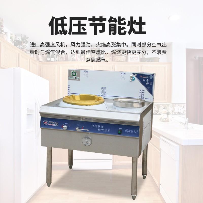 粤辉盟诚节能商用低压节能灶酒店饭店专用节能灶猛火灶