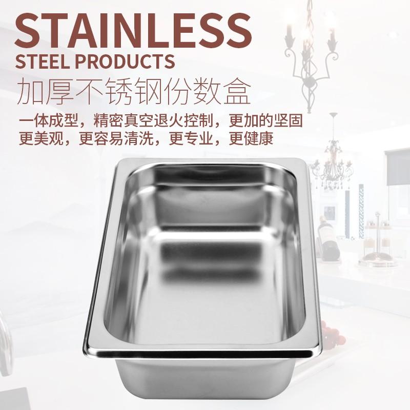 福光加厚不锈钢份数盒冰淇淋盒分数盘自助餐方盆不锈钢盆长方形
